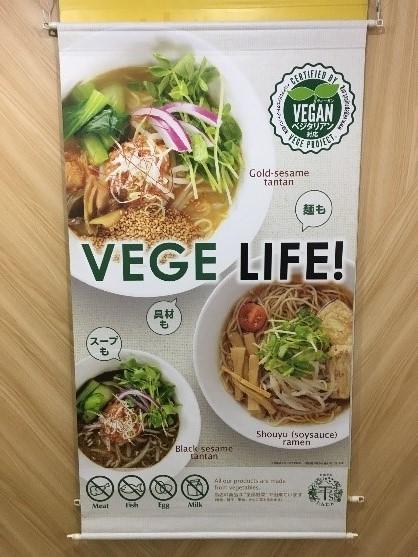 T's Tan Tan Japanese vegan restaurant